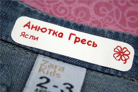 Детская наклейка для детского сада на одежду