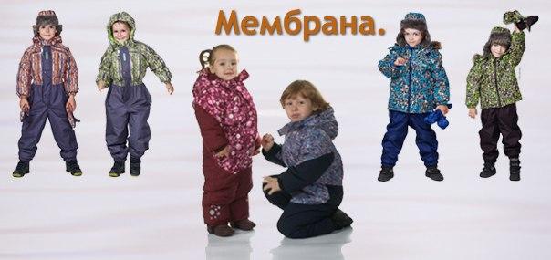Мембранная одежда. Что это
