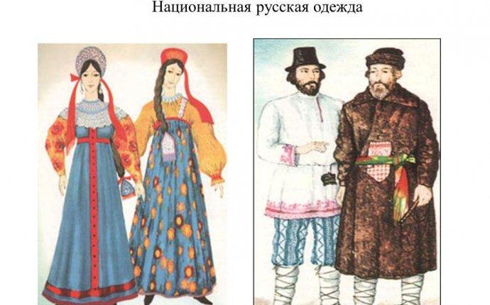 Одежда прошлых столетий