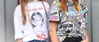 Что носят подростки