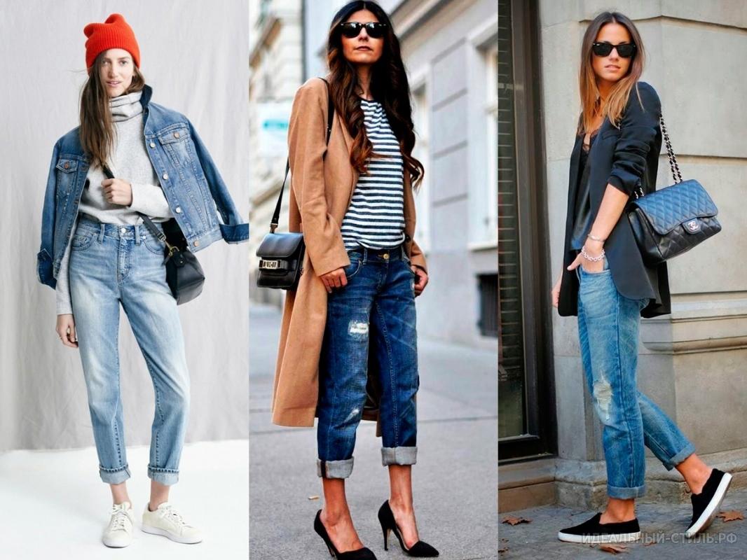 С чем носить джинсы - бойфренды