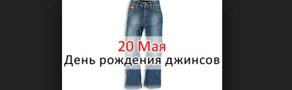Международный день джинсов