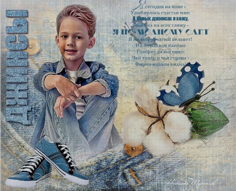 Открытка к дню рождения джинсов