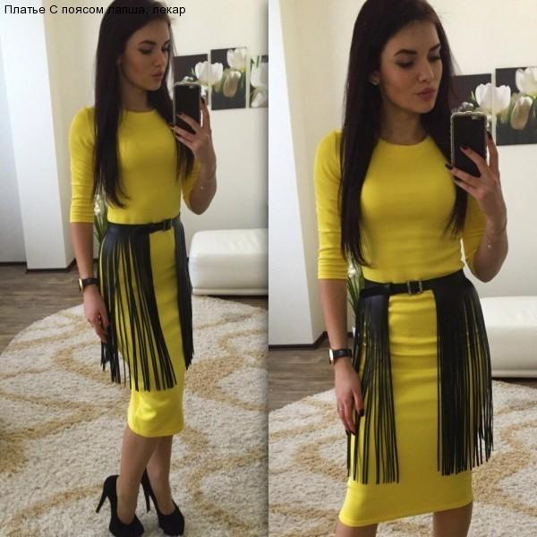 Желтое с кожаным поясом