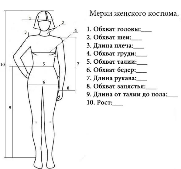 Выкройки спортивных костюмов для женщин