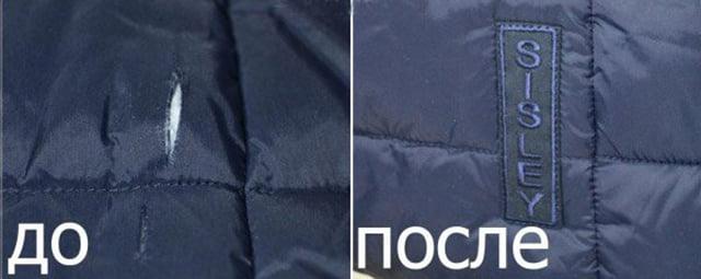 Заплатка на куртку: балоньевую, кожаную, пуховик